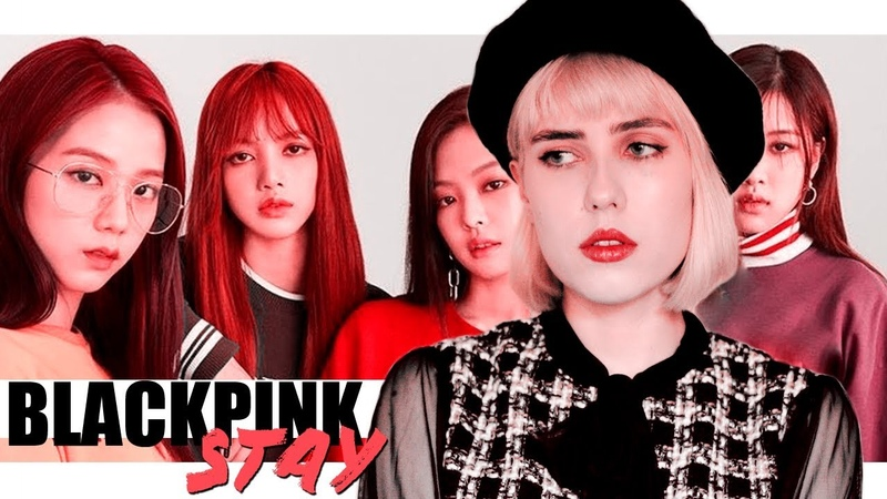 BLACKPINK - STAY [Russian Cover || На русском]