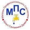 МПС - Магазин Профессионального Сантехника