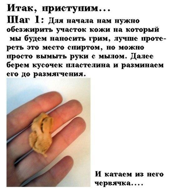 Как сделать ненастоящую рану фото 120