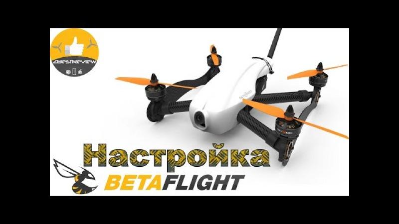 ✔ Betaflight Прошивка и Настройка Квадрокоптера От и До Blheli Taranis