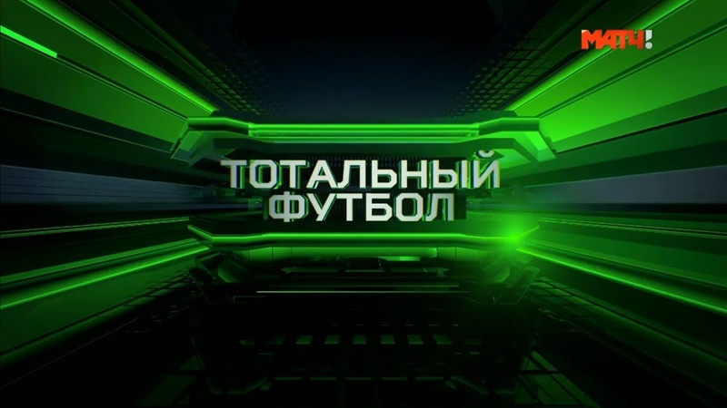 «Тотальный футбол» от 17.09.2018
