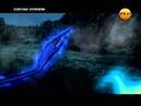 Секретные территории - 2012. Возвращение богов (эфир_31.08.2012)
