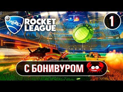 🚀Тестируем игровые режимы | Rumble, Hockey, DropShot
