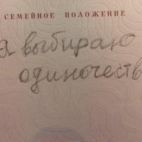 Анкета Денис Шевченко