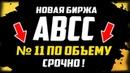 ABCC БИРЖА КРИПТОВАЛЮТ ОБЗОР 🔴 В ТОП 11 ПО ОБЪЕМУ В 2018 🔴 БИТКОИН BITCOIN И АЛЬТКОИНЫ