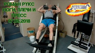 Роман Рукс - Ноги, Плечи и Пресс в Атлетик Альянс (07.05.2018)