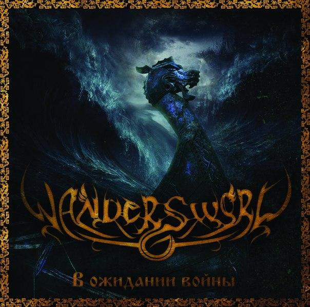 Вышел дебютный альбом WANDERSWORD - В ожидании войны (2012)