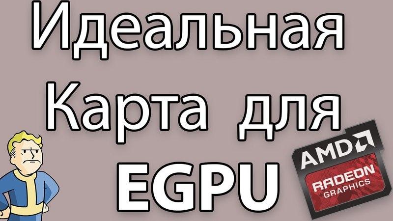 Egpu 4 - Radeon просто создан для этого!☝🏼