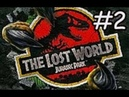 Jurassic park 2 lost world walkthrough part 1/ Jurassic park 2 lost world прохождение ч.1