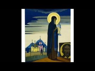 Святой Сергий. Поэтическая зарисовка Л.П.Дмитриевой по к...