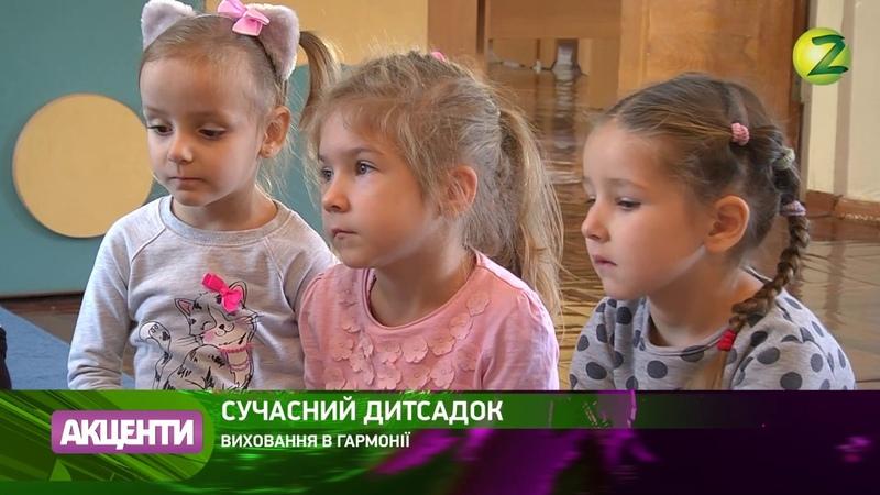 Запоріжцям розповіли про новітні методи виховання дітей у дитсадках - 10.10.2018