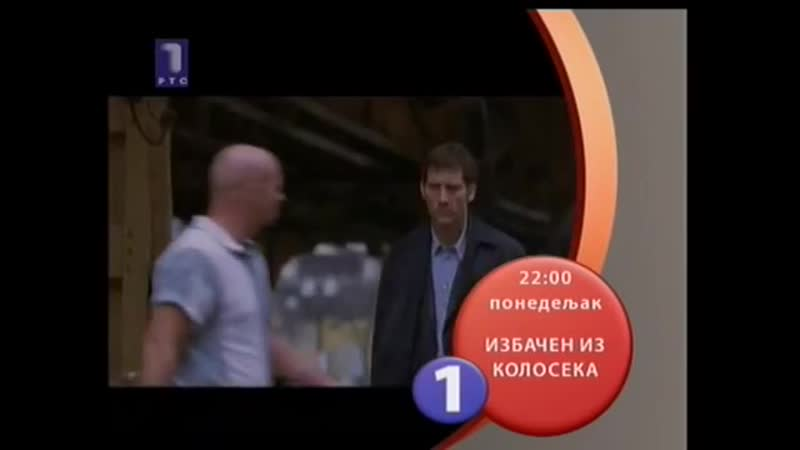 Анонс (РТС 1 [Сербия], 14.02.2010)