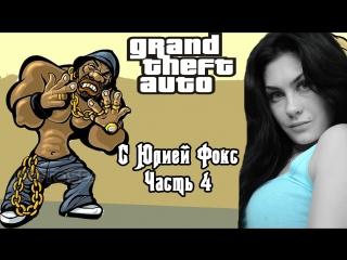 Grand Theft Auto: San Andreas. Часть 4. Карл учится плясать на тачке. С Юлией Фокс.