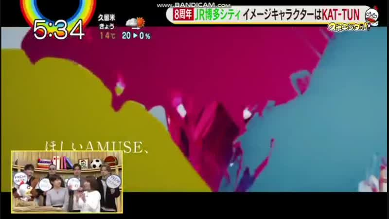 バリはやッ! - JR博多シティ8周年イメージキャラクターはKAT-TUN - KAT-TUNが出演する新CMはきょうから福岡で放送開始 - CMに使われている曲はKAT-TUN