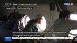 Новости на Россия 24 Крушение Ан-2 родственники опознали тело командира экипажа