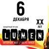 LUMEN | XX ЛЕТ ТУР | 06.12 | МИНСК