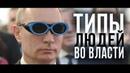 Дмитрий Таран К какому клану принадлежит Путин