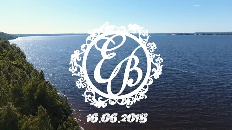 Наша свадьба 16.06.2018