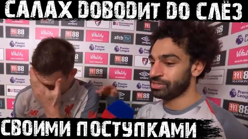 Салах довёл до слёз Милнера после матча Борнмут - Ливерпуль 0:4!