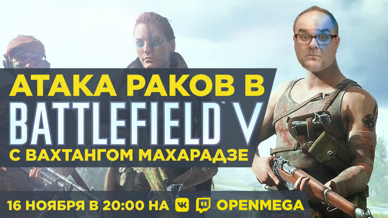 Battlefield V с Дядей Вахой 2