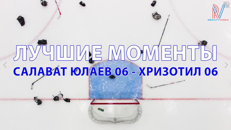 Лучшие моменты матча Салават Юлаев - Хризотил 15.12.2018