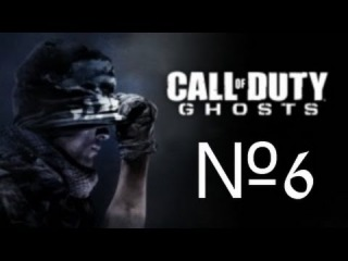 Call of Duty Ghosts №6 (RUS)