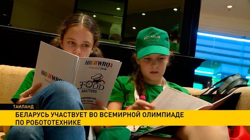 8 команд представляют Беларусь на Всемирной олимпиаде по робототехнике