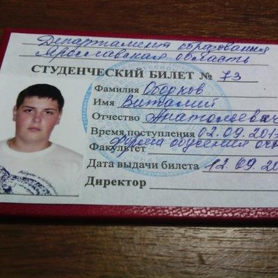 Виталий Ободков, 13 марта , Тутаев, id149194631