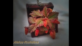 Земляничка сорт Тоскана-клубничка из фоамирана/МК/1 часть/листики