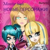"Журнал ""Монстер Хай новые персонажи!"""