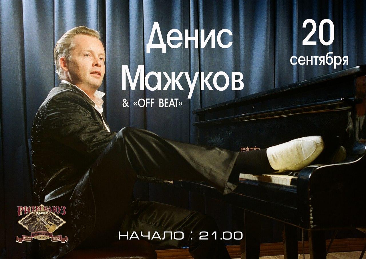 20.09 Денис Мажуков в Ритм Блюз Кафе!