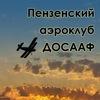 Пензенский аэроклуб ДОСААФ