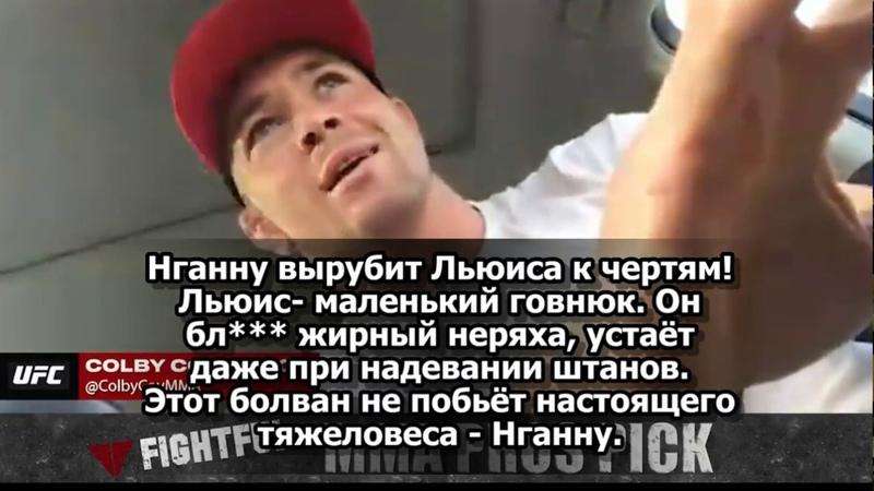 UFC 226, Франсис Нганну - Деррик Льюис, прогнозы бойцов. ufc 226, ahfycbc yufyye - lthhbr km.bc, ghjuyjps ,jqwjd.