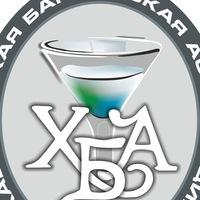 Логотип ХАБАРОВСКАЯ БАРМЕНСКАЯ АССОЦИАЦИЯ / ШКОЛА ХБА
