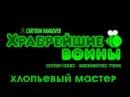 Храбрейшие воины 1x09 (Russian)