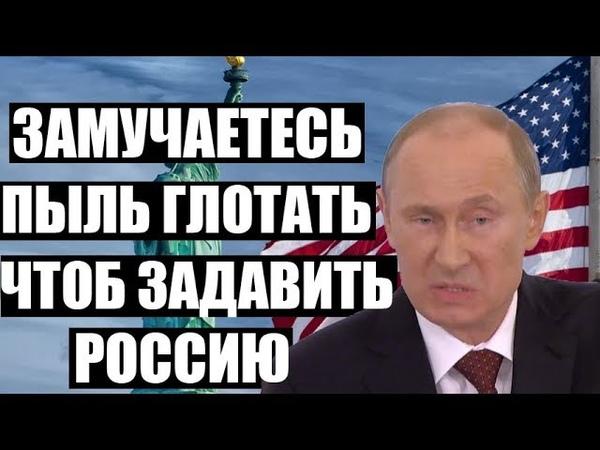 «США подошли к максимуму» в Совфеде назвали последнее, что может использовать Вашингтон против РФ
