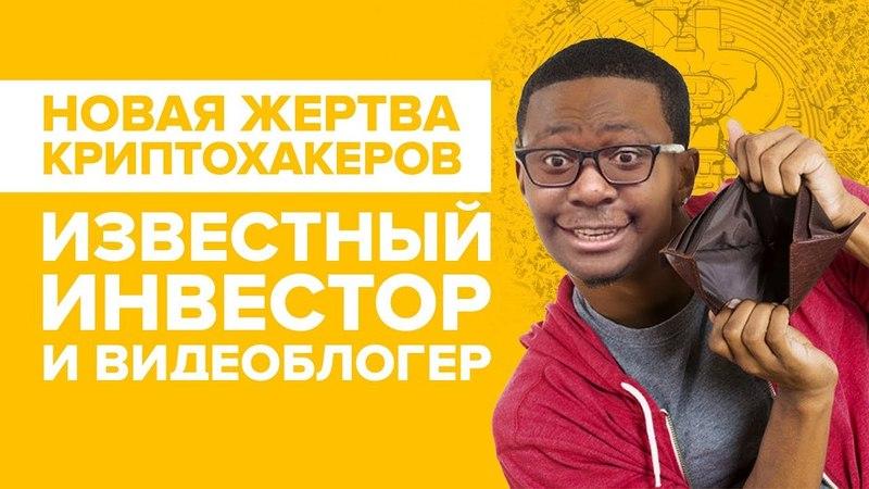 Новая жертва криптохакеров: известный инвестор и видеоблогер