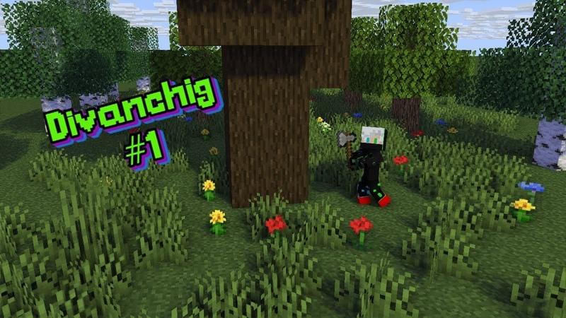 Minecraft   Divanchig   Первая серия (ахереть, не правда ли?)