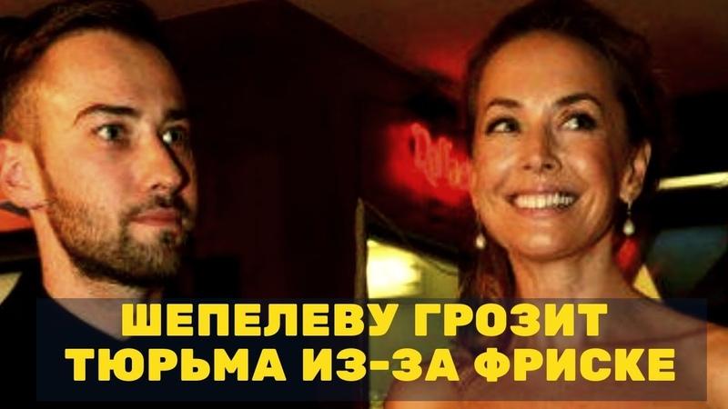 Шепелеву грозит тюрьма из за Фриске Новости шоу бизнеса