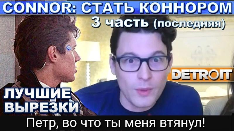 Connor: СТАТЬ КОННОРОМ Актёр озвучки стримил) 3 Часть (последняя) Detroit Become Human