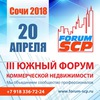 III Forum SCP / г.Сочи 20 апреля 2018г.