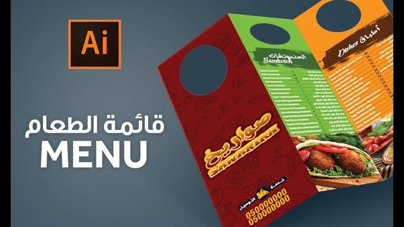 15- تصميم قائمة الطعام Menu Design Tutorial