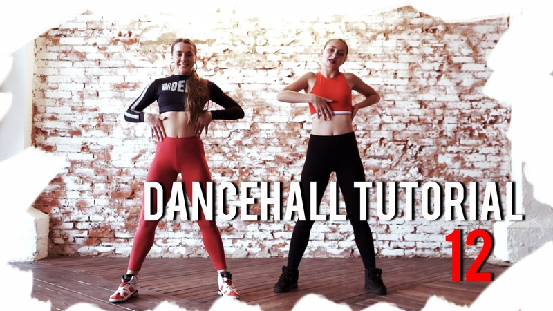 Дэнсхолл УрокиDancehall Tutorials(female) | Lesson 12 - Hot wuk, Wizzy wine, Hot up