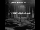 omar_khayam_rus___BilNr8eBHWl___.mp4