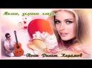 Милые, зелёные глаза... исп. Ринат Каримов