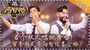 20181125 Super Vocal 4 《声入人心》剧情升级版 第4期:郑云龙王晰演唱莫文蔚金曲 齐力 208