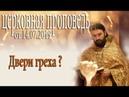 Вырывайте себя из рабства греха! Протоиерей Андрей Ткачёв