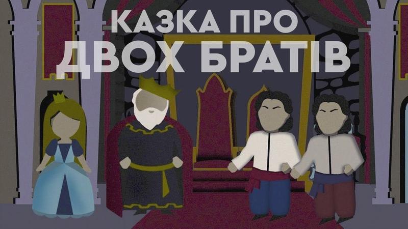 Казка про двох братів БАЙКА ВІД БАБАЙКА