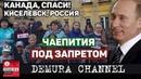 Совместные чаепития соседей запрещены - Киселевск НОВОСТИ Это Россия Детка!