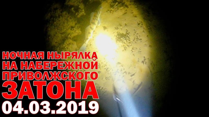 Ночная подводная охота на Набережной Приволжского Затона. Шикарный прозрак. Март 2019